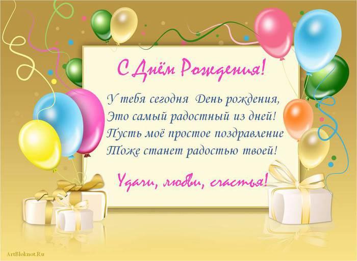 Заказать поздравление по телевизору с днем рождения